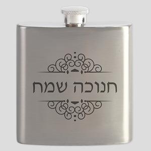 Happy Hanukkah in Hebrew letters Flask