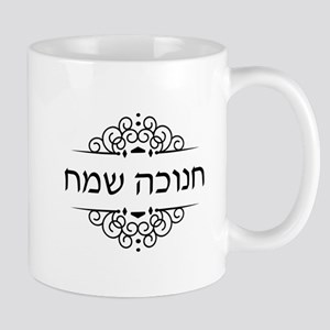 Happy Hanukkah in Hebrew letters Mugs