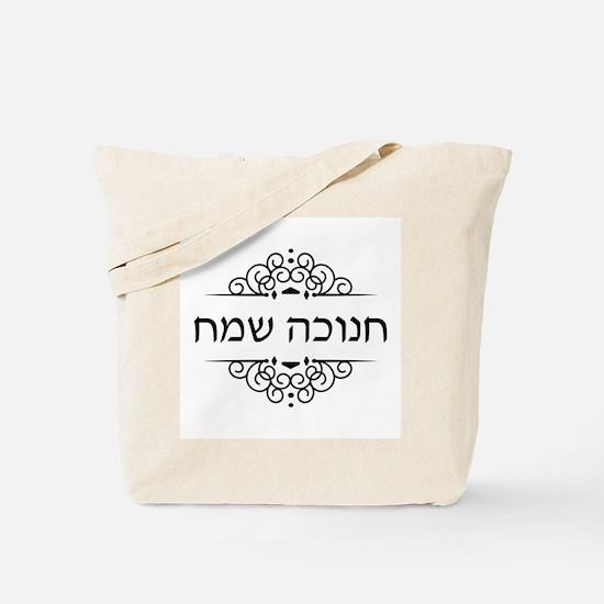 Happy Hanukkah in Hebrew letters Tote Bag