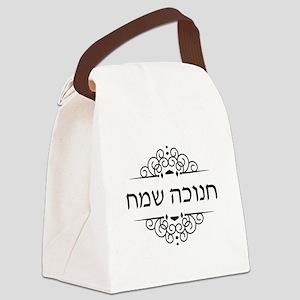 Happy Hanukkah in Hebrew letters Canvas Lunch Bag