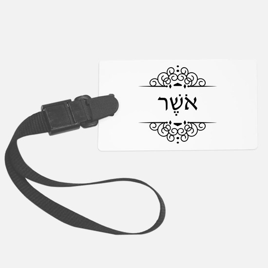 Osher: Happiness in Hebrew Luggage Tag