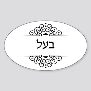 Baal: Husband in Hebrew - half of Mr and Mrs set S