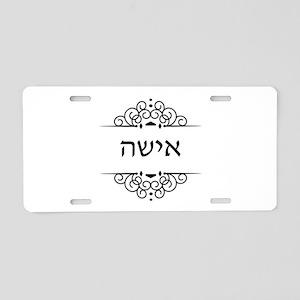 Isha: Wife in Hebrew - half of Mr and Mrs set Alum