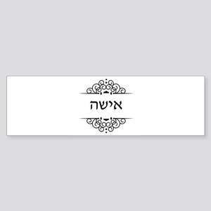 Isha: Wife in Hebrew - half of Mr and Mrs set Bump