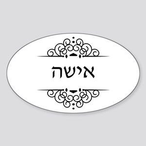 Isha: Wife in Hebrew - half of Mr and Mrs set Stic