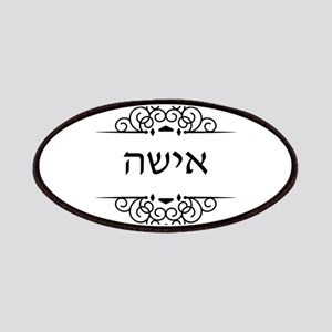 Isha: Wife in Hebrew - half of Mr and Mrs set Patc