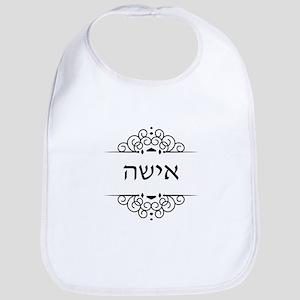 Isha: Wife in Hebrew - half of Mr and Mrs set Bib