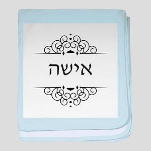 Isha: Wife in Hebrew - half of Mr and Mrs set baby