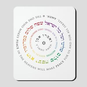 Oseh Shalom Mousepad