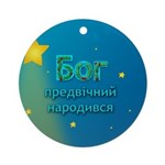 Boh Predvichny Ornament