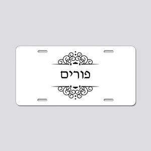 Purim in Hebrew letters Aluminum License Plate