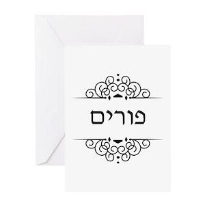 Happy purim greeting cards cafepress m4hsunfo