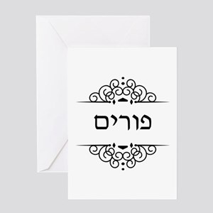 Hag purim sameach infant jewelry greeting cards cafepress purim in hebrew letters greeting cards m4hsunfo