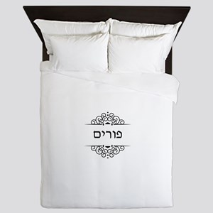 Purim in Hebrew letters Queen Duvet