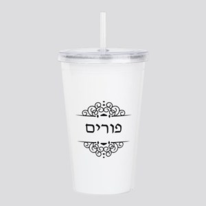Purim in Hebrew letters Acrylic Double-wall Tumble