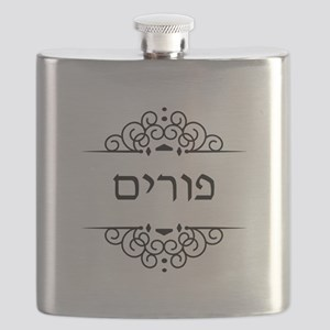 Purim in Hebrew letters Flask