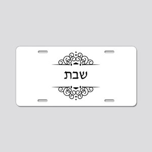 Shabbat in Hebrew letters Aluminum License Plate