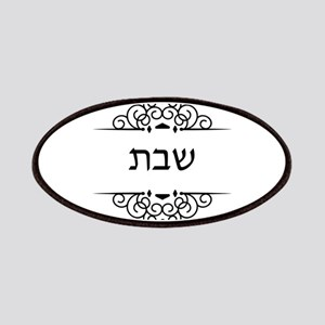 Shabbat in Hebrew letters Patch