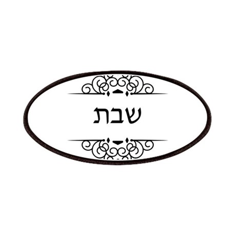 Shabbat in Hebrew letters Patch by Admin_CP49789583
