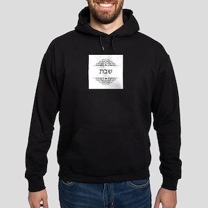 Shabbat in Hebrew letters Hoody
