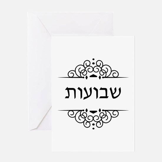 Shavuot in Hebrew letters Greeting Cards