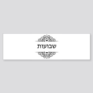 Shavuot in Hebrew letters Bumper Sticker