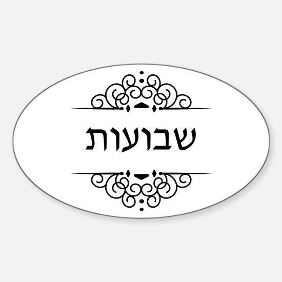 Shavuot in Hebrew letters Decal