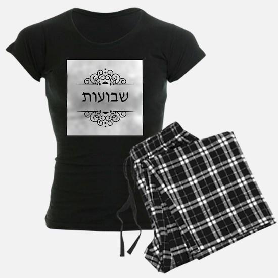 Shavuot in Hebrew letters pajamas