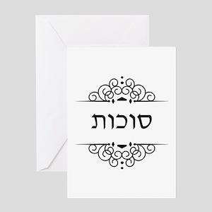 Sukkot greeting cards cafepress sukkot in hebrew letters greeting cards m4hsunfo