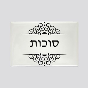 Sukkot in Hebrew letters Magnets