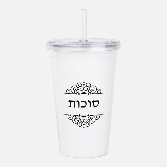 Sukkot in Hebrew letters Acrylic Double-wall Tumbl