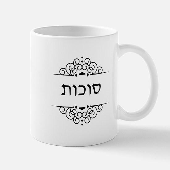 Sukkot in Hebrew letters Mugs