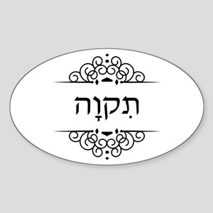 Tikvah: Hope in Hebrew Sticker