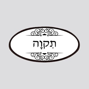 Tikvah: Hope in Hebrew Patch