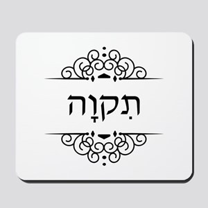 Tikvah: Hope in Hebrew Mousepad