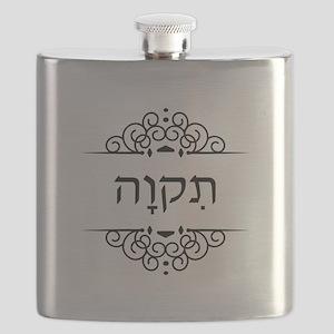 Tikvah: Hope in Hebrew Flask