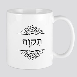 Tikvah: Hope in Hebrew Mugs