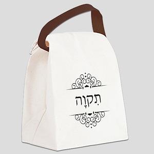 Tikvah: Hope in Hebrew Canvas Lunch Bag