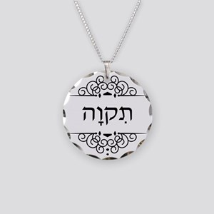 Tikvah: Hope in Hebrew Necklace Circle Charm