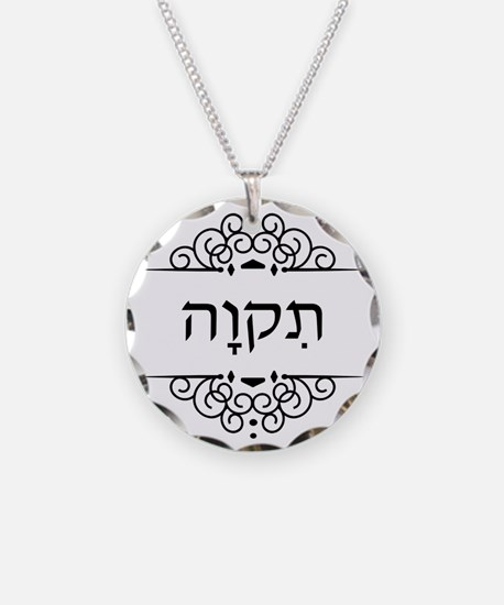 Tikvah: Hope in Hebrew Necklace