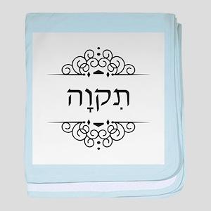 Tikvah: Hope in Hebrew baby blanket