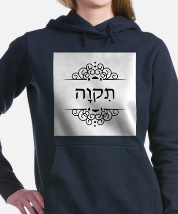 Tikvah: Hope in Hebrew Women's Hooded Sweatshirt