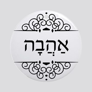 Ahava: Love in Hebrew Round Ornament