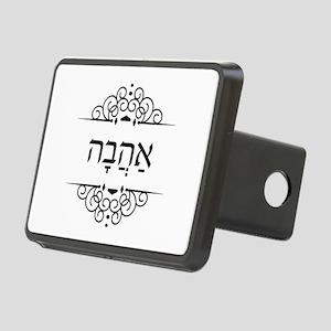 Ahava: Love in Hebrew Rectangular Hitch Cover