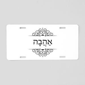 Ahava: Love in Hebrew Aluminum License Plate