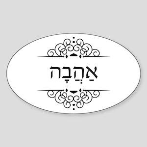 Ahava: Love in Hebrew Sticker