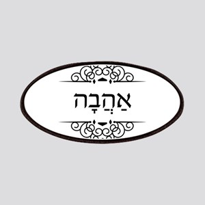 Ahava: Love in Hebrew Patch