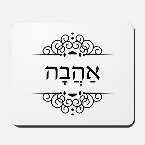 Ahava: Love in Hebrew Mousepad