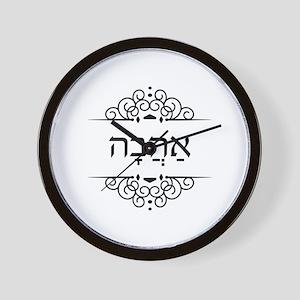 Ahava: Love in Hebrew Wall Clock