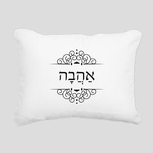 Ahava: Love in Hebrew Rectangular Canvas Pillow